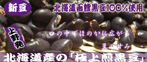 豆・乾物の専門店松葉屋の「煎黒豆」