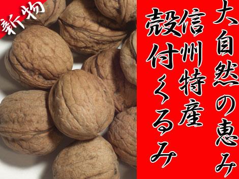 豆専門店松葉屋の「信州産殻付くるみ」