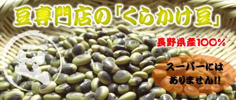 豆・乾物の専門店松葉屋の「くらかけ豆」