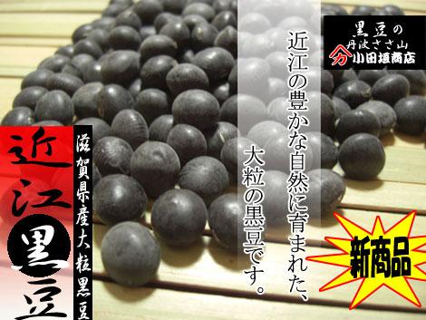 豆専門店松葉屋の「近江黒豆」