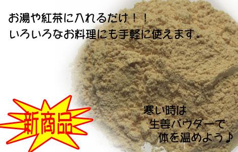 豆・乾物の専門店松葉屋「生姜パウダー」