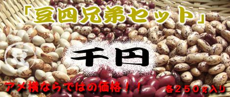 豆・乾物の専門店松葉屋の「大正金時・昔うずら・紅しぼり・とら豆のセット」