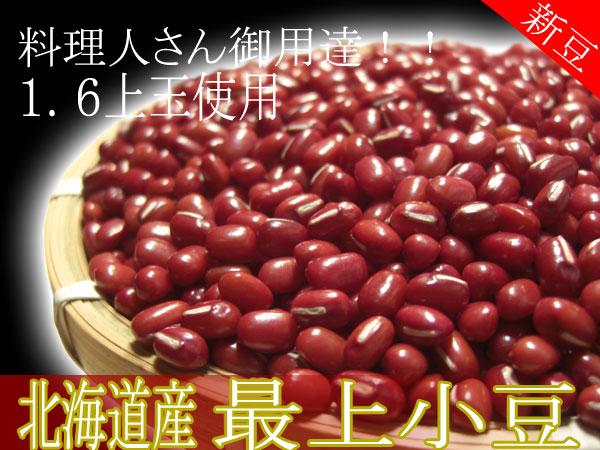 豆・乾物の専門店