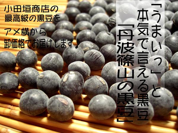 豆・乾物の専門店 松葉屋の「丹波黒豆 特大粒」