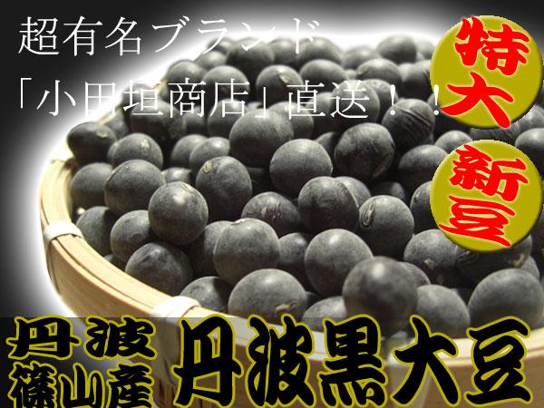 豆・乾物の専門店 松葉屋の「丹波黒豆