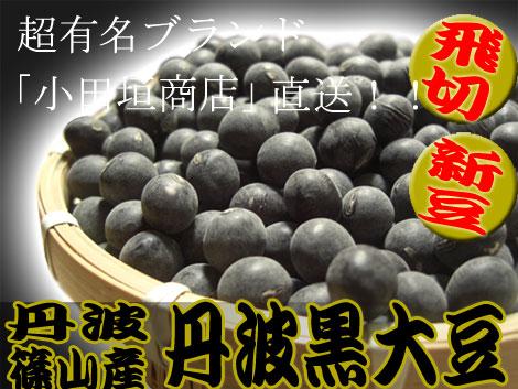 豆専門店松葉屋の「丹波黒豆」